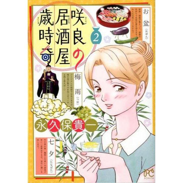 咲良の居酒屋歳時奇 2 [コミック]