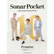 Sonar Pocket 10th Anniversary Book Promise―10年間のストーリー。 [単行本]