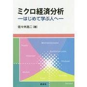 ミクロ経済分析-はじめて学ぶ人へ [単行本]