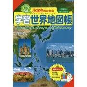 小学生のための学習世界地図帳-教科書対応/学習指導要領対応 いちばんわかりやすい 地図で、写真で楽しく学べる! [単行本]