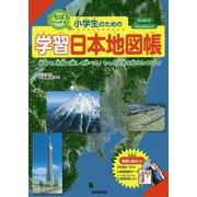 小学生のための学習日本地図帳-教科書対応/学習指導要領対応 いちばんわかりやすい 地図で、写真で楽しく学べる! [単行本]