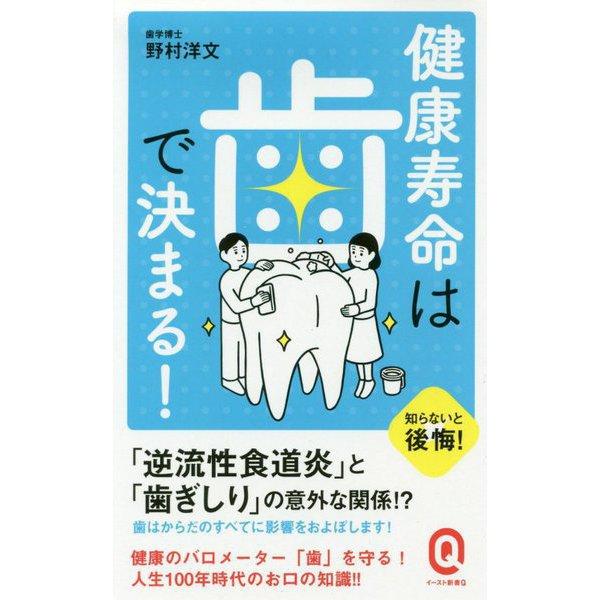 健康寿命は歯で決まる!(イースト新書Q 61) [新書]