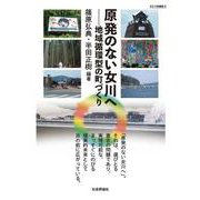 原発のない女川へ-地域循環型の町づくり(ダルマ舎叢書 2) [単行本]