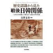 歴史認識から見た戦後日韓関係-「1965年体制」の歴史学・政治学的考察 [単行本]