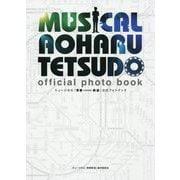 ミュージカル『青春-AOHARU-鉄道』公式フォトブック [単行本]