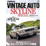 VINTAGE AUTO SKYLINE special [ムックその他]