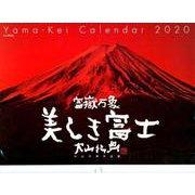 富嶽万象 美しき富士 大山行男作品集カレンダー [単行本]