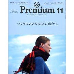 &Premium(アンドプレミアム) 2019年 11月号 [雑誌]