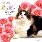 猫と花のカレンダー 2020 [単行本]
