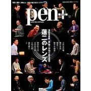 Pen+(ペン・プラス)「蓮二のレンズ」 [ムックその他]