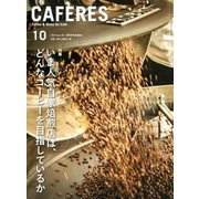 CAFERES 2019年 10月号 [雑誌]