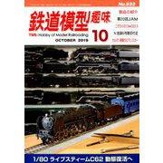 鉄道模型趣味 2019年 10月号 [雑誌]