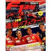 F1 (エフワン) 速報 2019年 10/3号 [雑誌]