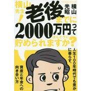 横山先生! 老後までに2000万円ってほんとうに貯められますか? 人生100年時代でも豊かに暮らす、資産と年金への向き合い方 [単行本]