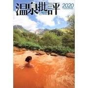 温泉批評2020(仮)(双葉社スーパームック) [ムックその他]