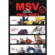 MSV TheSecond-Generation(ザ・セカンドジェネレーション) 1986-1993 [ムックその他]