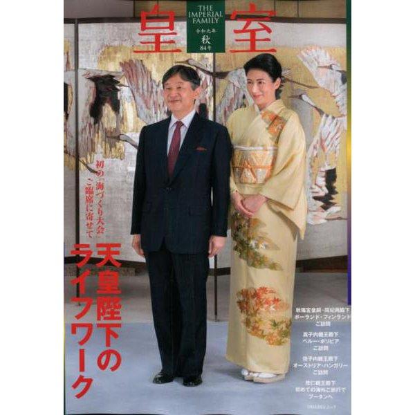 皇室 THE IMPERIAL FAMILY 令和元年秋84号 [ムックその他]