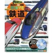 鉄道 新訂版 (講談社の動く図鑑MOVE) [図鑑]