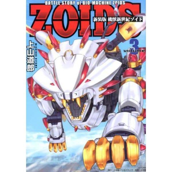 新装版 機獣新世紀 ZOIDS<3>(小学館クリエイティブ単行本) [コミック]