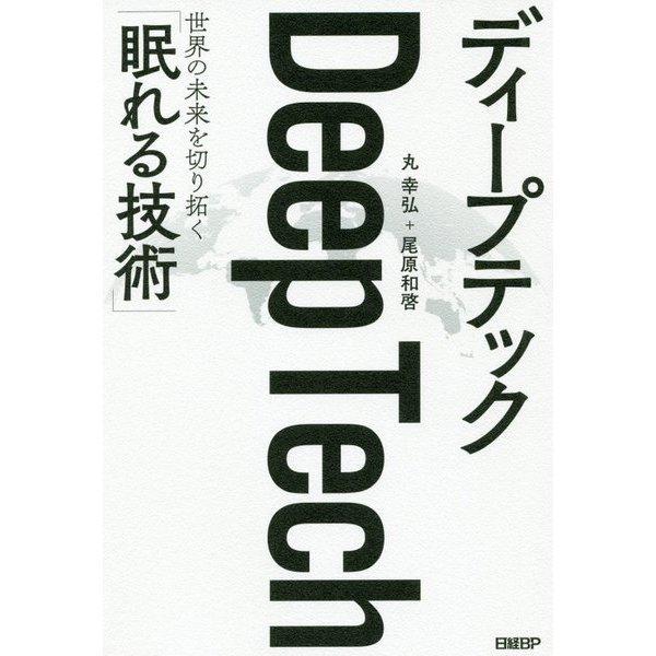 ディープテック-世界の未来を切り拓く「眠れる技術」 [単行本]