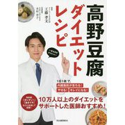 高野豆腐ダイエットレシピ-1日1枚食べるだけで、みるみる内臓脂肪が落ちる!やせる!キレイになる! [単行本]