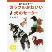 編んであげたい・カラフルかわいい犬のセーター改訂新版 [単行本]