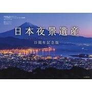 日本夜景遺産 15周年記念版 [単行本]