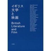 イギリス文学と映画 [単行本]
