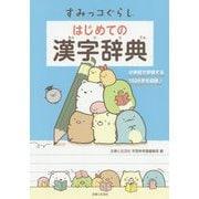 すみっコぐらし はじめての漢字辞典 [事典辞典]