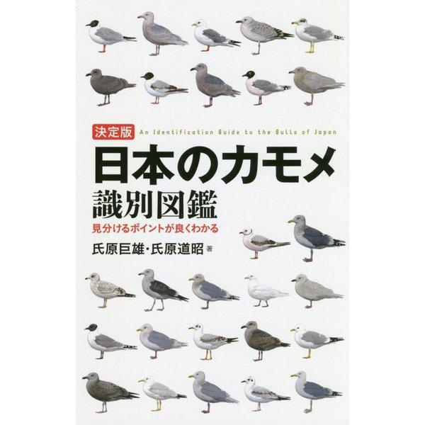 決定版 日本のカモメ識別図鑑-見分けるポイントが良くわかる [図鑑]