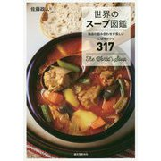 世界のスープ図鑑-独自の組み合わせが楽しいご当地レシピ317 [単行本]