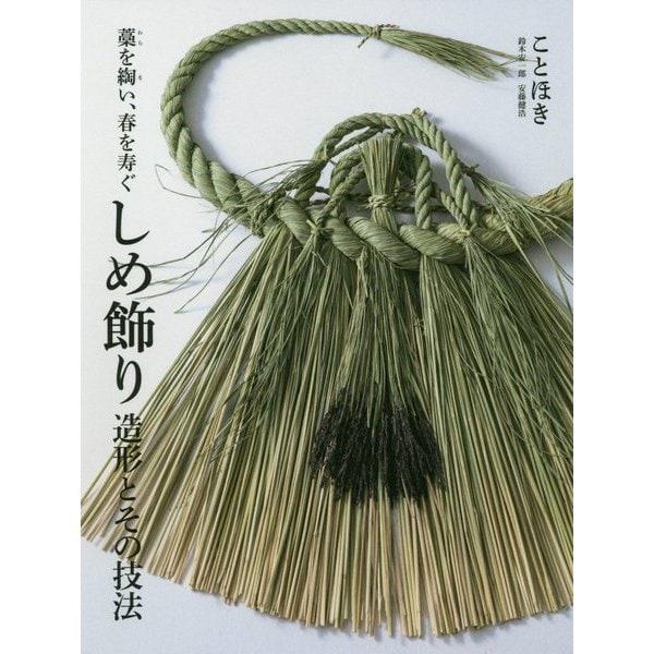 しめ飾り 造形とその技法-藁を綯い 春を寿ぐ [単行本]