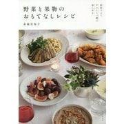 野菜と果物のおもてなしレシピ-段取りよくゲストと一緒に楽しめる [単行本]
