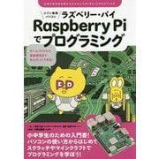 ジブン専用パソコン Raspberry Piでプログラミング-ゲームづくりから自由研究までなんだってできる!(子供の科学★ミライクリエイティブ) [単行本]