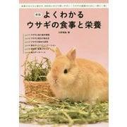 新版 よくわかるウサギの食事と栄養-食事の与え方と選び方、目的別に引けて使いやすい! ウサギの健康のために一家に一冊! [全集叢書]