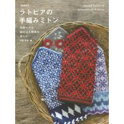 増補改訂 ラトビアの手編みミトン-色鮮やかな編み込み模様を楽しむ [単行本]