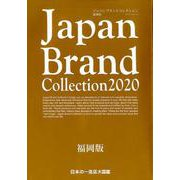 Japan Brand Collection 2020 福岡版 [ムックその他]