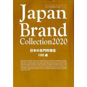 Japan Brand Collection 2020 日本の名門料理店100選 [ムックその他]