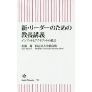 新・リーダーのための教養講義-インプットとアウトプットの技法(朝日新書 730) [新書]