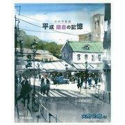 平成鎌倉の記憶-水彩印象画 [単行本]
