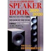 スピーカーブック2019~2020 [ムックその他]