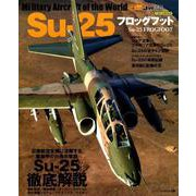 Su-25 フロッグフット [ムックその他]