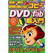 簡単!無料!DVD&Blu-rayコピーのDVD Fab超入門 [ムックその他]