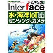 Interface (インターフェース) 2019年 11月号 [雑誌]