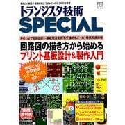 トランジスタ技術 SPECIAL (スペシャル) 2019年 10月号 [雑誌]