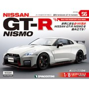 NISSAN GT-R NISMO(ニスモ) 2019年 10/8号 [雑誌]