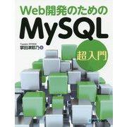 Web開発のためのMySQL超入門 [単行本]