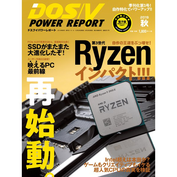 DOS/V POWER REPORT (ドス ブイ パワー レポート) 2019年秋号 [雑誌]