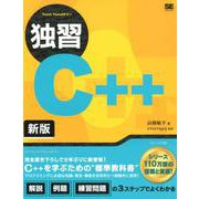 独習C++ 新版 [単行本]
