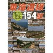 降りて、見て、歩いて、調べた 東海道線154駅 [単行本]